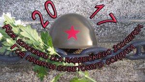 В Варшаве пройдёт конференция  «Чтите их память…»